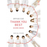 「OFFICE CUE THANK YOU BEST スコアブック」