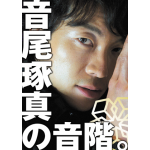 5D TEAM NACS 15th Personal Book【第三弾】「音尾琢真の音階/Ottey Ottomanパンフレット」