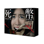 【取寄商品】「死幣ーDEATH CASHー」DVD-BOX