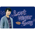 「Last winter song」MUSIC CARD(ダウンロードカード)