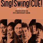 【予約商品】CREATIVE OFFICE CUE 25th ANNIVERSARY ALBUM「Sing! Swing! CUE!」