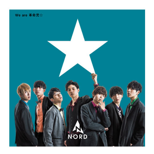 NORD Single「We are 革命児☆」