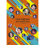 【予約商品】CUE DREAM JAM-BOREE 2018 DVD