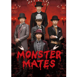 「MONSTER MATES」Blu-ray